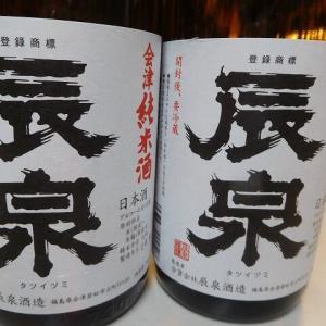 辰泉酒造さんから【秋上がり辰泉純米酒】販売開始!