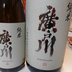 月1回入荷の【廣戸川純米酒】入荷です♪