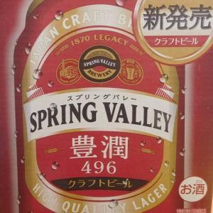 キリンビールさんから新しい缶ビール発売!【スプリングバレー豊潤】