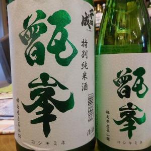 二本松市檜物屋酒造さんの【甑峰特別純米火入れ】発売開始です!