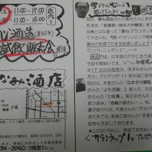 ラスト1本の【超純米生貯蔵酒】にイベント専用食品【よもぎ麺】入荷!