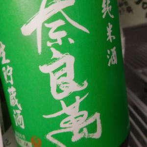 夏酒【奈良萬純米生貯蔵酒】もまもなく完売に!