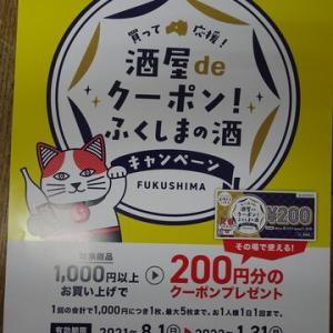 福島県産酒限定【酒屋deクーポン:キャンペーン】8月1日より♪