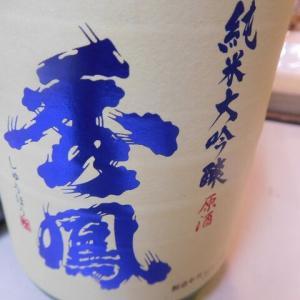 山形県秀鳳酒造さんの【出羽燦々磨き三割三分純米大吟醸生原酒】ラスト2!