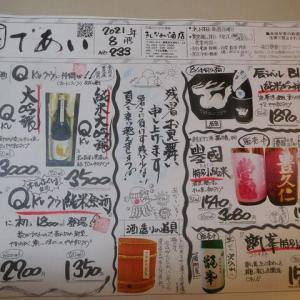 【会報誌であい8月号】&【酒屋Deクーポン】