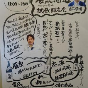 10月23日(土)1日限りの【辰泉酒造試飲販売】開催です!