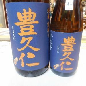 新顔酒:豊国酒造さんの常温で置ける【豊久仁純米瓶燗火入れ】仲間入り!