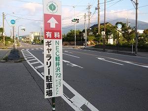 outside BASE(グルキャン)①