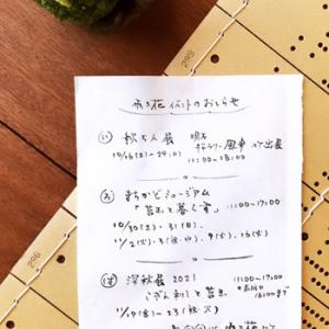10月の出展と雨久花イベントのお知らせ ...