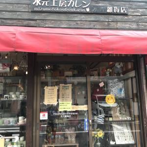 水元工房カレン 水元雑貨店