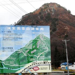 会津 蒲生岳