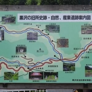 杉峠(野沢~西方)