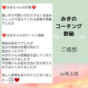 コーチング数秘【誕生日で読みとく秘密】