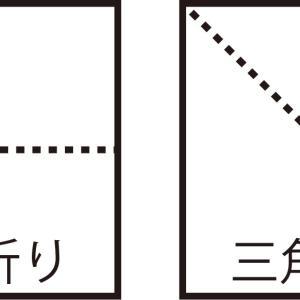 三角に半分と四角に半分,どちらが難しい?