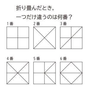 折り畳んだとき,一つだけ違うのは何番?