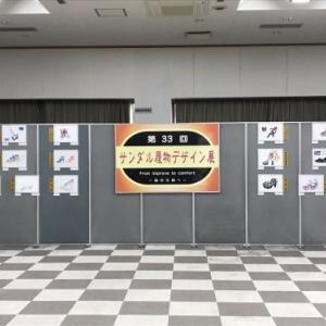 奈良県学習会