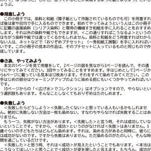 <はじめよう!!>…〈広げ水〉体験ガイドより