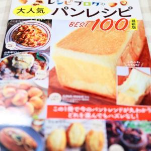 発売☆宝島社「レシピブログの大人気パンレシピ BEST100 最新版」