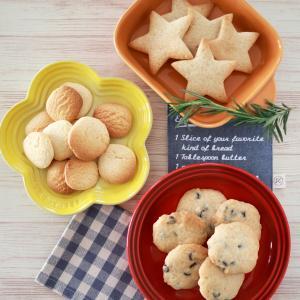 ホットケーキミックスで! シンプル手作りクッキーのレシピ3種☆簡単「サクサク」「チョコチップ」「バターなし」