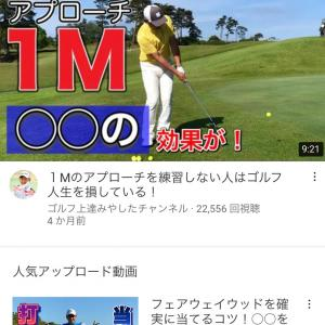 【新しい発見】宮下芳雄が運営するゴルフメディアを紹介します【簡単で楽しい】