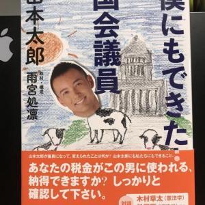 山本太郎「僕にもできた!国会議員」