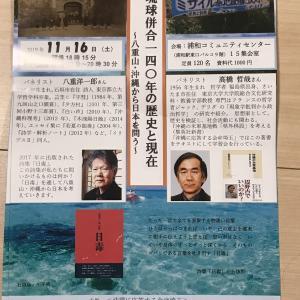 琉球併合140年の歴史と現在シンポ