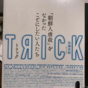 加藤直樹「トリック」覚書き