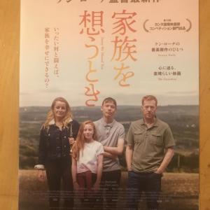 映画「家族を想うとき」覚書き