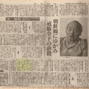 今朝の東京新聞から