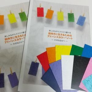 【受講レポ】色彩心理!戦略的活用術!
