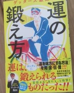 『運の鍛え方』って本買った!