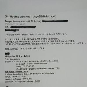 セブ島編 フィリピン航空の神対応