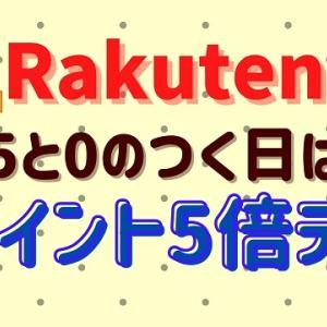 楽天市場【 5と0のつく日】ポイント5倍をさらにお得に!