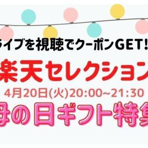 4/20(火)20:00~ 【楽天 母の日】配信ライブ視聴で最大1,500円OFFクーポンGET!