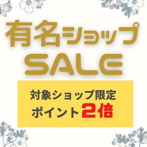 楽天 有名ショップ・ブランド SALE!エントリーでポイント2倍