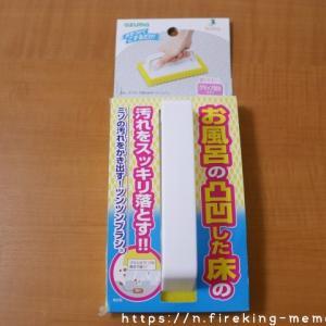 お風呂のカラリ床のカビ掃除に!アズマ工業のお風呂の床用ブラシが便利