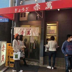 三ノ宮 有名餃子店