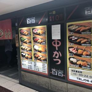 大阪 人気串カツ店