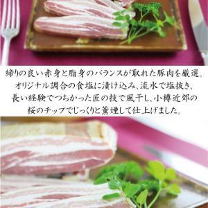 『小樽家族』夏の感謝企画開始のお知らせです♪