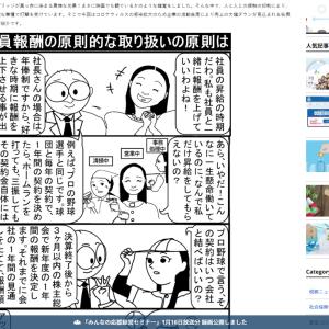 ソリマチ様の「会計・実務情報通信」に記事を執筆!