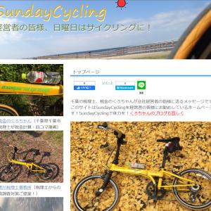 全然、サイクリングに行けていません!