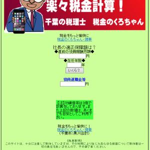 社長様の役員退職慰労金と退職金の税金の計算System