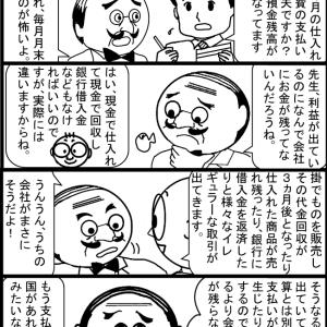 黒川会計フルオリジナル、経費削減計画システムと四コマ漫画
