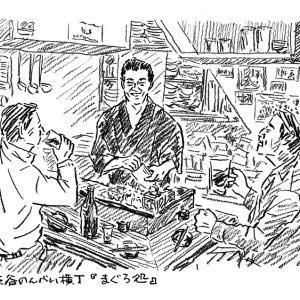 渋谷のんべい横丁『まぐろ処』