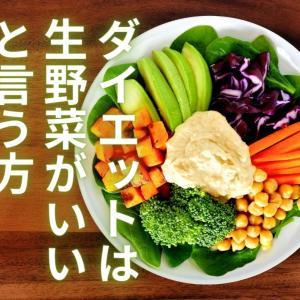 ダイエットは生野菜がいいと思う方は体を冷やしていませんか?