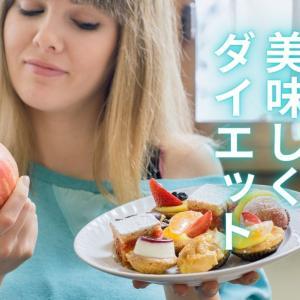 美味しくダイエット出来たついでに健康も手に入ることで自信がみなぎる
