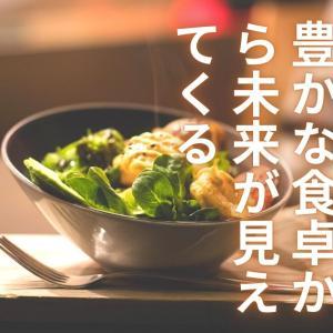 豊かな食卓から未来が見えて心までが豊かになる