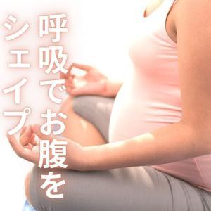 瞑想など呼吸に意識する事でたるんだお腹周りがシェイプする