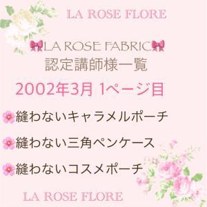 LA ROSE FABRIC 認定講師様 縫わないキャラメルポーチ&ペンケース&コスメポーチ