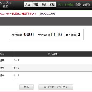 ★川崎2R-ワイド29.1倍的中